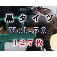 黒タイツ Vol,50