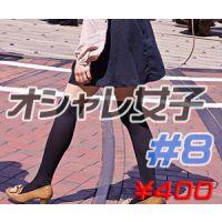 オシャレ女子シリーズ #8