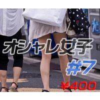 オシャレ女子シリーズ #7