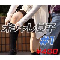 オシャレ女子シリーズ #1