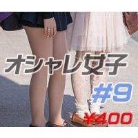 オシャレ女子シリーズ #9