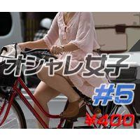 オシャレ女子シリーズ #5