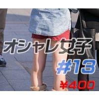 オシャレ女子シリーズ #13