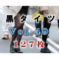 黒タイツ Vol,49