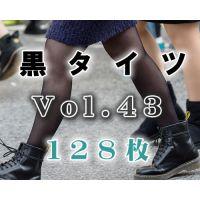 黒タイツ Vol,43