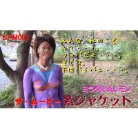 ■紫ジャケット■ ボディペイント露出!《動画》BPM003
