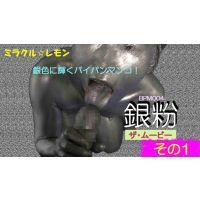 ■銀粉(その1)■ 全身に銀粉をペイント!《動画》BPM004
