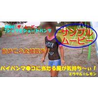 ■BPM001 無料サンプル■初めての全裸散歩!《動画》
