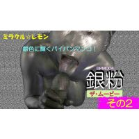 ■銀粉(その2)■ 全身に銀粉をペイント!《動画》BPM004