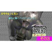 ■銀粉(その3)■ 全身に銀粉をペイント!《動画》BPM004
