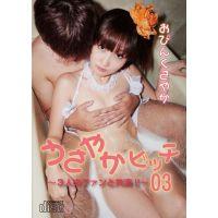 うさやかビッチ03【デジタル写真集】