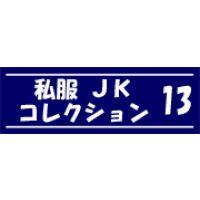 私服JK コレクション vol.13