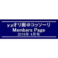 「y.yオリ画@コッソ〜リ」Members Page  2016年4月号