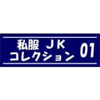 私服JK コレクション vol.01