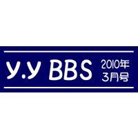 「y.yオリ画@コッソ〜リ」有料掲示板 2010年   3月号