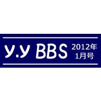 「y.yオリ画@コッソ〜リ」有料掲示板  2012年   1月号
