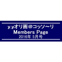 「y.yオリ画@コッソ〜リ」Members Page  2016年5月号