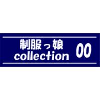 制服っ娘 collection 00