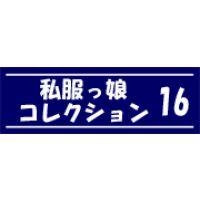 私服っ娘 コレクション vol.16