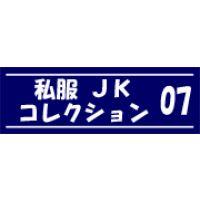 私服JK コレクション vol.07