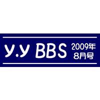 「y.yオリ画@コッソ〜リ」有料掲示板 2009年  8月号