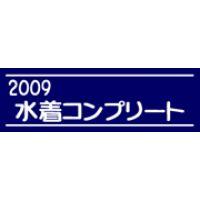 2009年 水着画像 コンプリート