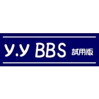 「y.yオリ画@コッソ〜リ」有料掲示板 試用版