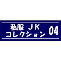 私服JK コレクション vol.04