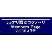 「y.yオリ画@コッソ〜リ」Members Page  2017年3月号