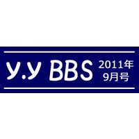 「y.yオリ画@コッソ〜リ」有料掲示板  2011年   9月号