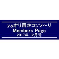 「y.yオリ画@コッソ〜リ」Members Page  2017年12月号