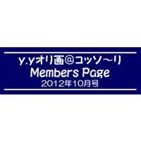 「y.yオリ画@コッソ〜リ」Members Page  2012年10月号