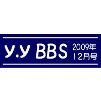 「y.yオリ画@コッソ〜リ」有料掲示板 2009年  12月号