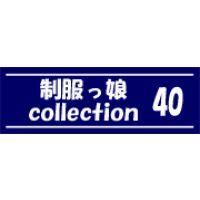 制服っ娘 collection 40
