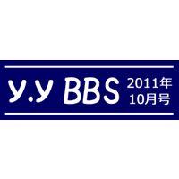 「y.yオリ画@コッソ〜リ」有料掲示板  2011年   10月号