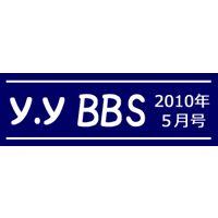 「y.yオリ画@コッソ〜リ」有料掲示板 2010年   5月号