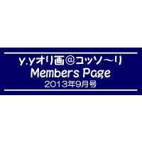 「y.yオリ画@コッソ〜リ」Members Page  2013年9月号