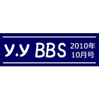 「y.yオリ画@コッソ〜リ」有料掲示板  2010年   10月号