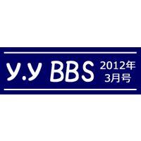 「y.yオリ画@コッソ〜リ」有料掲示板  2012年   3月号