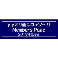 「y.yオリ画@コッソ〜リ」Members Page  2013年2月号