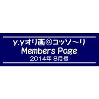 「y.yオリ画@コッソ〜リ」Members Page  2014年8月号