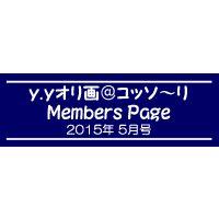「y.yオリ画@コッソ〜リ」Members Page  2015年5月号