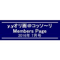 「y.yオリ画@コッソ〜リ」Members Page  2016年7月号