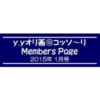「y.yオリ画@コッソ〜リ」Members Page  2015年1月号