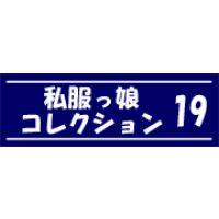 私服っ娘 コレクション vol.19