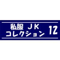 私服JK コレクション vol.12
