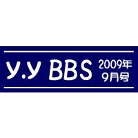 「y.yオリ画@コッソ〜リ」有料掲示板 2009年  9月号