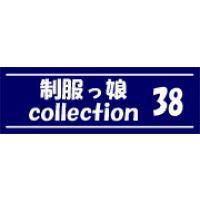 制服っ娘 collection 38