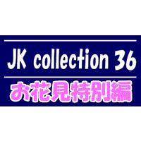JK collection 36【お花見特別編】
