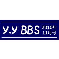 「y.yオリ画@コッソ〜リ」有料掲示板  2010年   11月号